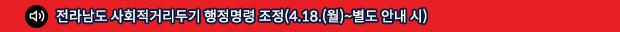 코로나19 사회적 거리두기 1.5단계 유지(~5.2.까지)
